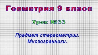 Геометрия 9 класс (Урок№33 - Предмет стереометрии. Многогранники.)