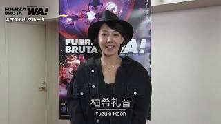 フエルサ ブルータ 「Panasonic presents WA ! - Wonder Japan Experien...