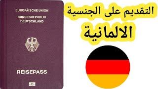 كيف تحصل على الجنسية الالمانية