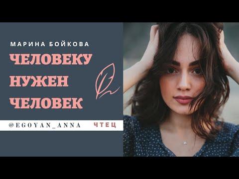 Anna Egoyan. Марина Бойкова - «Человеку нужен человек»
