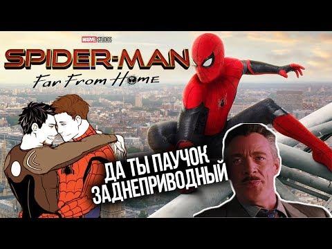 ТРЕЙЛЕР НАВРАЛ А СЦЕНА ПРОСЛЕ ТИТРОВ ГАВНО!!!! Обзор фильма Человек паук в дали от дома