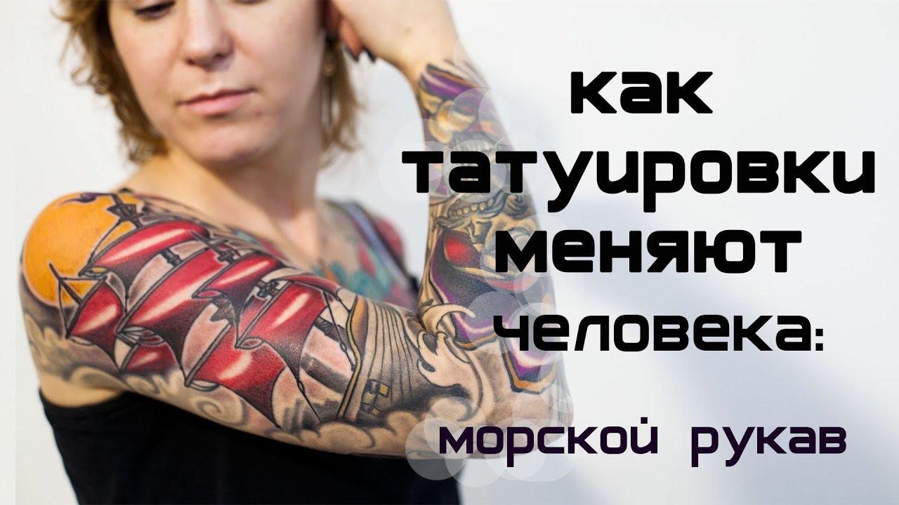 морские татуировки значение фото эскизы