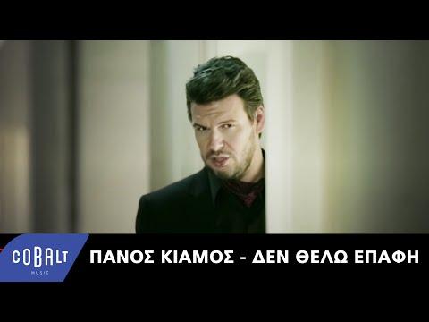Πάνος Κιάμος - Δεν θέλω επαφή -Official Video Clip
