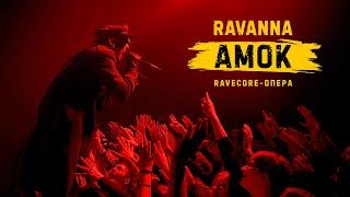 RAVANNA - АМОК (ravecore опера)