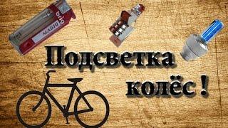 Как сделать подсветку колес на велосипед ? [ Велот(Всем привет, сегодня я вам покажу как можно сделать подсветку колес на велосипед! ○▭▭▭▭▭▭▭▭▭▭▭▭▭๑۩..., 2015-06-11T19:40:26.000Z)
