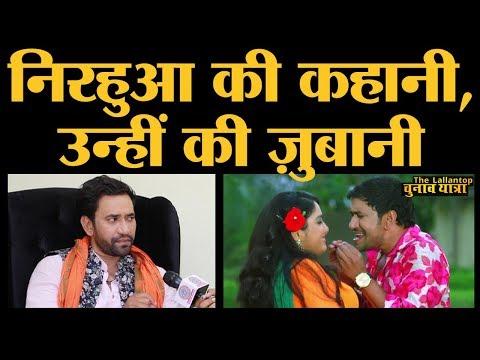 Dinesh Lal Yadav Nirahua Latest Bhojpuri Films, Politics, Akhilesh Yadav, Narendra Modi पर क्या बोले
