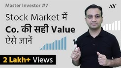 Market Cap Explained in Hindi - #7 MASTER INVESTOR