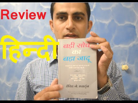 Badi Soch ka Bada Jadoo  by Dr. David J. Schwartz – Bestseller Book - Review in Hindi