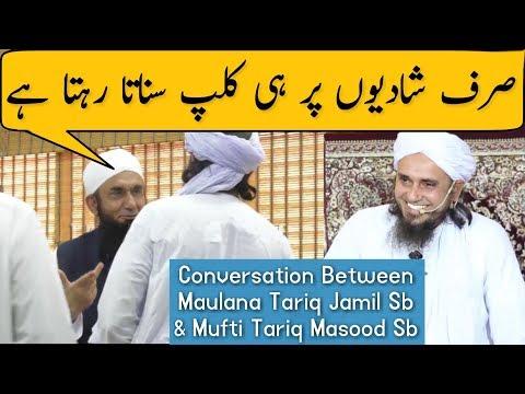 Maulana Tariq Jamil Sb To Mufti Tariq Masood Sb | Sirf Shadiyon Par Hi Clip Sunata Rehta Hai