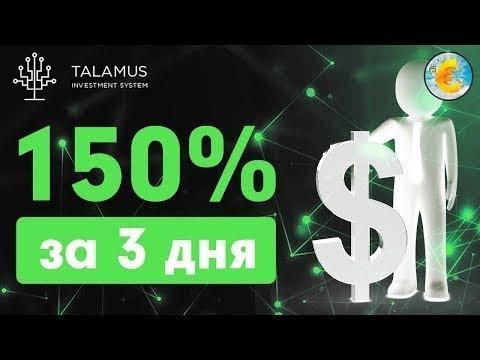 Как заработать деньги 7500 рублей за 3 дня ничего не делая