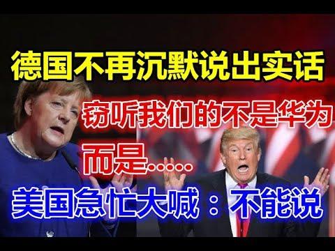 德国不再沉默说出实话,监听我们的不是华为,而是.....美国急忙大喊:不能说!