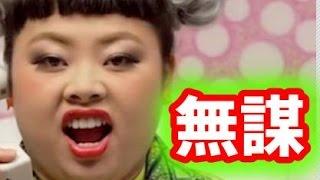 【衝撃】渡辺直美、アメリカ活動の真意。日本の仕事をすべて断って、強...