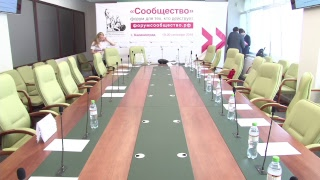 Секция «Муниципальные общественные палаты как акторы социально-экономического развития территорий»