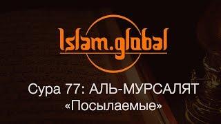 "Сура 77: ""Аль-Мурсалят"" (Посылаемые)"