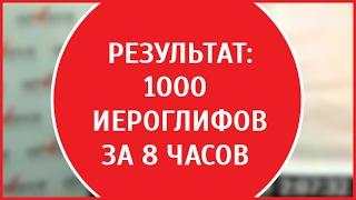 Результат: 1000 иероглифов за 8 часов  | Advance(Английский за 3 месяца здесь▻ http://vk.cc/3V6Dnb Курсы для детей и их родителей ▻ http://advance-club.ru/obuchenie-detey/ Можно ли..., 2017-02-14T11:02:41.000Z)