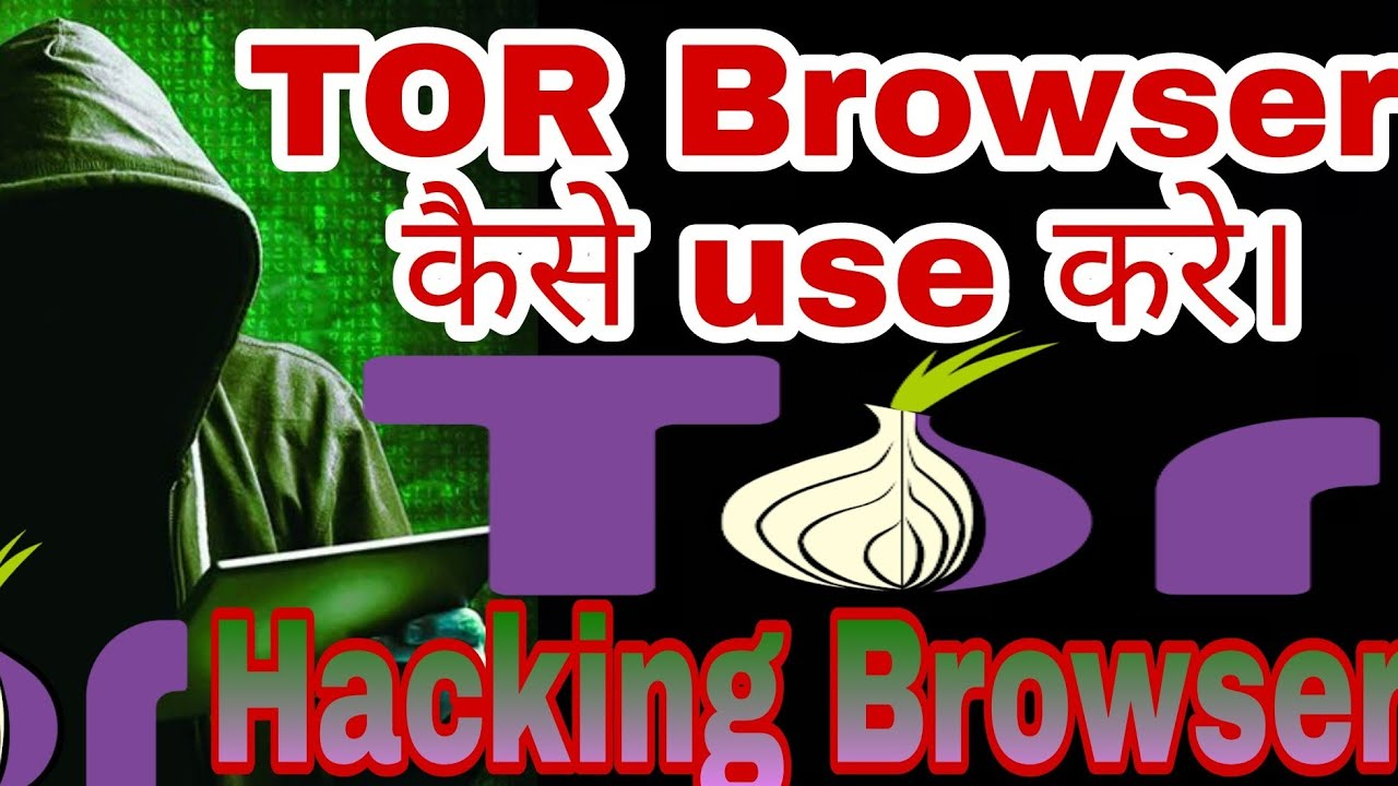 How to use TOR | how to install Tor Browser | most secure web browser |  best browser for hacker |
