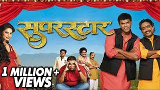 Superstar | Full Marathi Movie | Siddharth Jadhav, Pandharinath Kamble, Megha