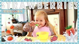 제니와 크리스 신부님의 애기:로즈의 진정한 딸기 먹방!(심폭주의)