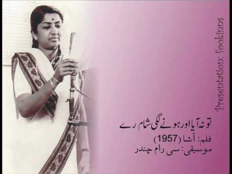 Tu Na Aaya Aour Honey Lagi shaam Re Lata FilmAsha 1957
