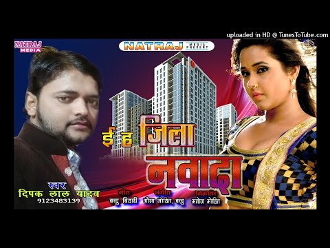 जिला नवादा बा हो || Jila Ke Nawada Ba Ho || Deepak Lal Yadav || Popular Bhojpuri Song 2018
