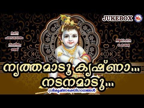 കാലങ്ങൾ കൈമാറിവന്ന പഴയകാല സൂപ്പർഹിറ്റ് ശ്രീകൃഷ്ണ ഗീതങ്ങൾ| SreeKrishnaSongs | Hindu Devotional Songs