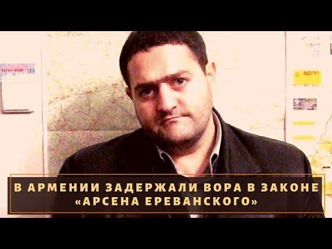 Задержан главный вор в законе Армении