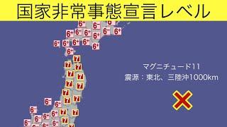 もしマグニチュード11の地震が起きたら【シュミレーション】緊急警報放送#日本壊滅