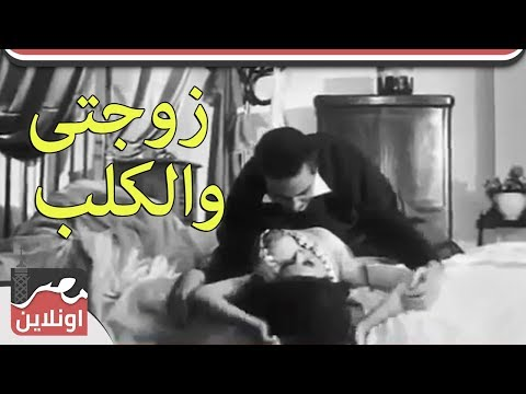 الفيلم العربي I زوجتى والكلب - سعاد حسني و محمود مرسي - للكبار فقط motarjam