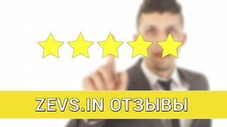 Отзывы о школе онлайн бизнеса Zevs | Бизнес инкубатор зевс