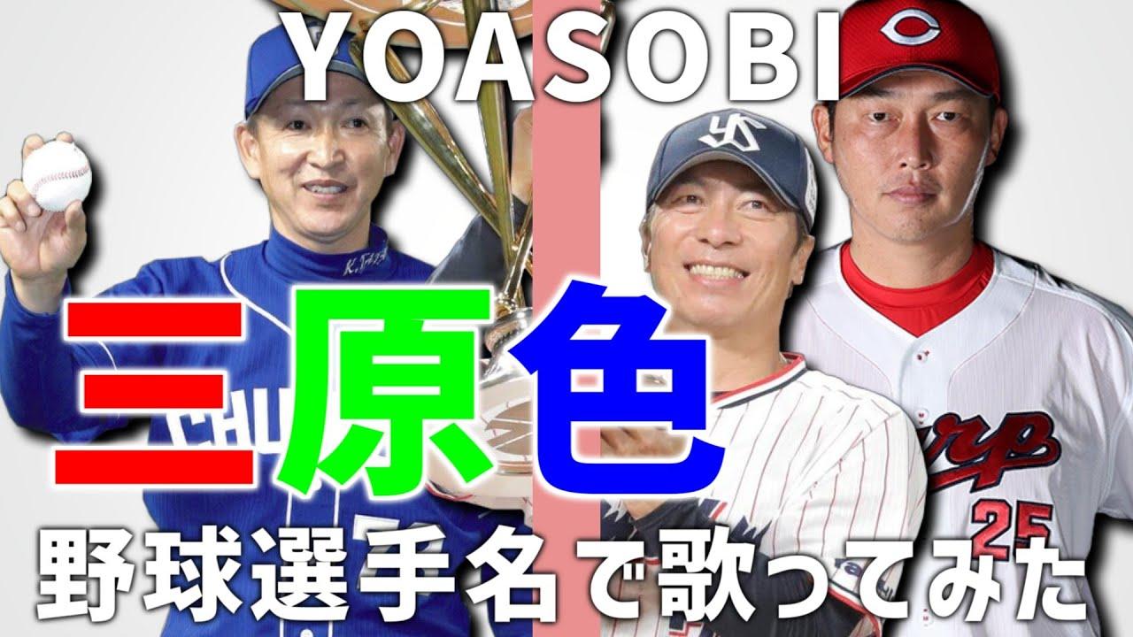 【YOASOBI】『三原色』を野球選手名で歌ってみた【歌ってみた】