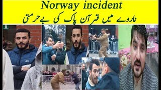 Norway | My Reaction On Norway Quran burning | Quran pak ki bayhurmati | Norway incident |