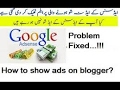 Ads not showing on blogger - Fixed 100% - Urdu/Hindi Tutorial