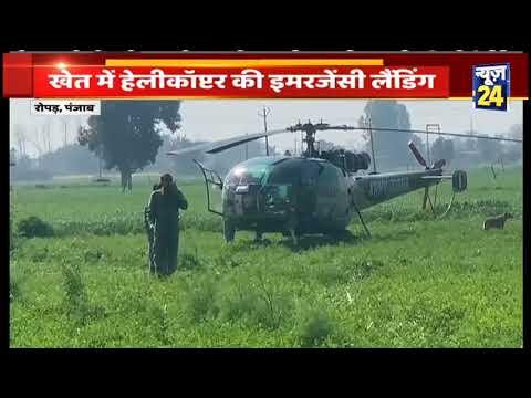 खेत में हेलीकॉप्टर की इमरजेंसी लैंडिंग