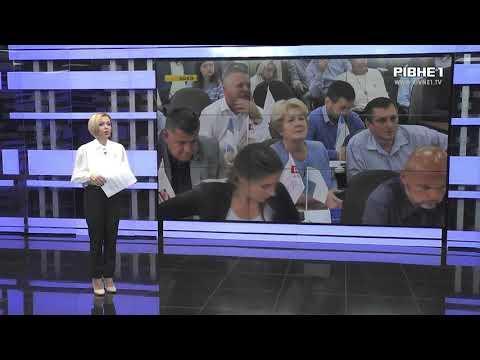 TVRivne1 / Рівне 1: Сьогодні, 29 жовтня відбулося останнє засідання Рівненської міської ради у такому складі
