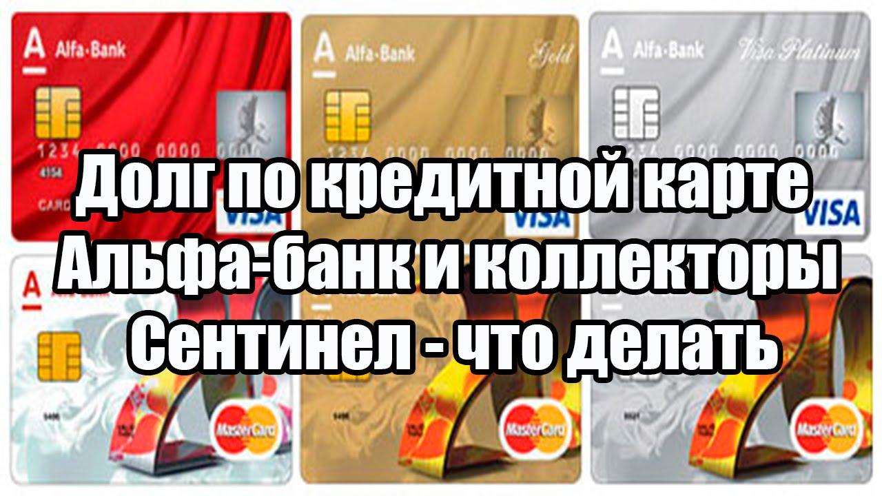 Долги кредитной карте альфа банка может ли пристав наложить арест на счет в банке