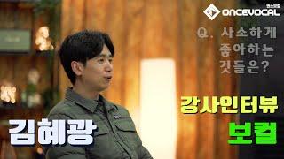 보컬 강사 인터뷰 - 김혜광 - 강남실용음악학원 원스보…