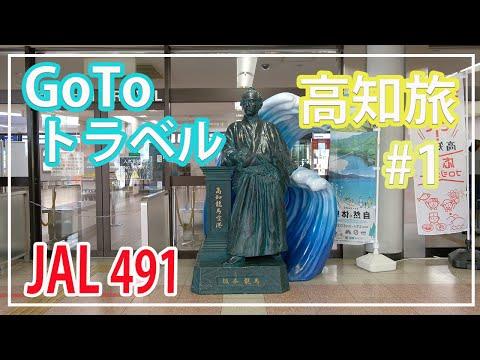 【高知】Go to トラベルで子連れ高知旅行、機内アナウンス多め【JAL】