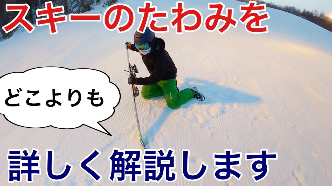 【どこよりも詳しく】スキーのたわみについて徹底的に解説してみました