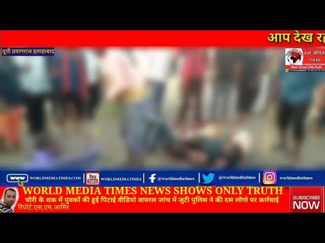 चोरी के शक में युवकों की हुई पिटाई वीडियो वायरल जांच में जुटी पुलिस ने की दस लोगो पर कार्रवाई