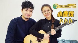 【Music76 玩樂樂壇推介】小塵埃 -《卜卜卜》