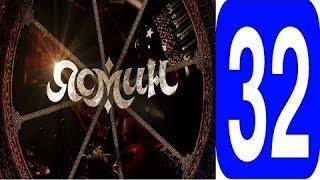 ясмин 32 серия Смотреть сериал 2014 мелодрама, фильм, онлайн
