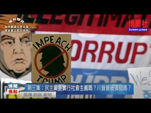 第三集 夏明:民主党要实行社会主义吗?川普面临弹劾?