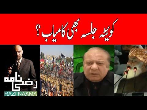 Quetta Jalsa | Maulana Fazl ur Rehman and Nawaz Sharif | Razi Naama | Rizwan Razi