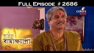 Sadhok Bamakhyapa - 15th September 2015 - সাধোক বামাখ্যাপা - Full Episode