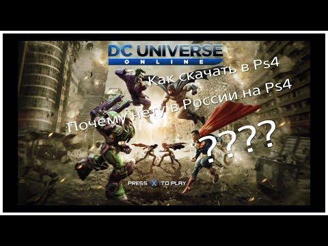 """Как скачать ,,DC Universe Online"""" на Ps4?Моя теория почему ,,DC Universe """" нету в России на Ps4!"""