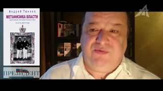 Путин солгал: Медведев всё же сбежал
