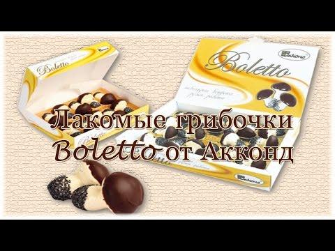 Кондитерская фабрика Акконд, конфеты: отзывы покупателей