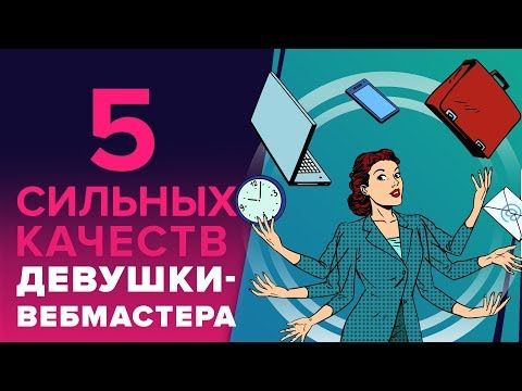 Видео Заработок в интернете девушкам
