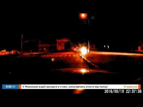 НикВести: Водитель врезался в столб, пытаясь скрыться от полиции в Николаеве
