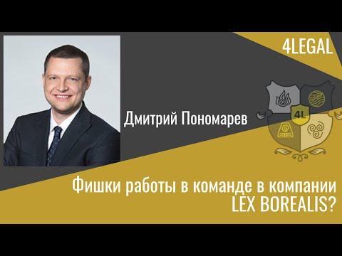 Фишки работы для юристов в команде в компании LEX BOREALIS - Дмитрий Пономарев на форуме 4LEGAL